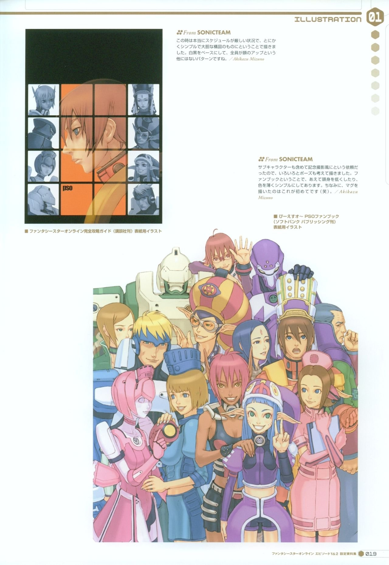 Phantasy_Star_Online_Ep._1_2_Material_019_Archive_Scans.jpg