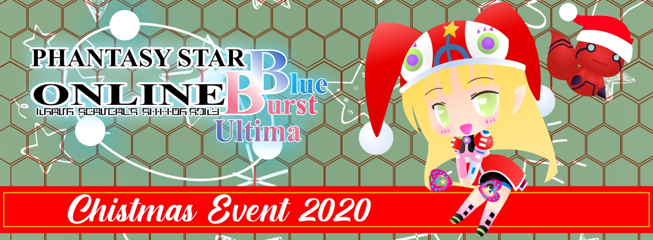 Christmast Event 2020